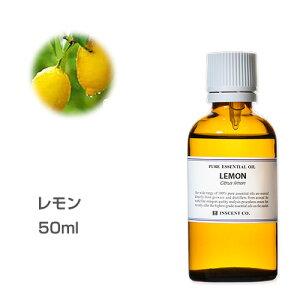 レモン50ml〜エッセンシャルオイル/精油/アロマオイル〜(日本アロマ環境協会/表示基準適合認定精油/インセント)
