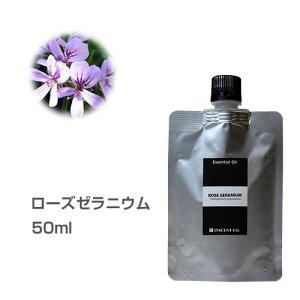 【詰替用/アルミパック】ローズゼラニウム 50ml 大容量 アロマオイル 精油 エッセンシャルオイル アロマ インセント