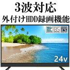 液晶テレビ 24インチ 24型 テレビ 3波対応 24V型 地上 BS 110度CSデジタル ハイビジョン液晶テレビ 番組録画機能 PCモニター 送料無料