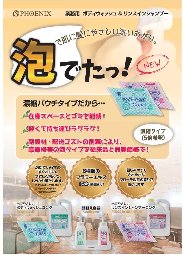ニイタカ ボディウォッシュコンク  1Kg×4 (1ケース出荷)