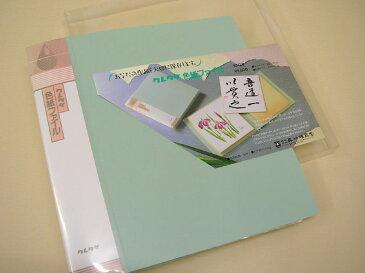 色紙ファイル 【クレタケ】