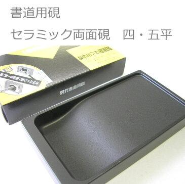 書道用硯 セラミック両面硯 四・五平