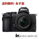 【あす楽】Nikon ミラーレス一眼カメラ Z50 レンズキット NIKKOR Z DX 16-50mm f/3.5-6.3 VR付属 Z50LK16-50 ニコン
