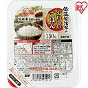 低温製法米のおいしいごはん 150g×10パック パックごはん 米 ご飯 パック レトルト レンチン 備蓄 非常食 保存食 常温で長期保存 アウトドア 食料 防災 国産米 アイリスオーヤマ