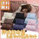 【送料無料】[洋式組布団 5点セット寝具セット]ベッド向け ...