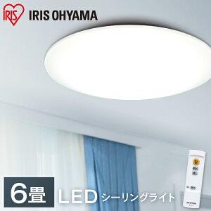 送料無料 LEDシーリングライト 6畳 調光 3300lm CL6D-5.0 アイリスオーヤマ 一人暮らし 家具 新生活
