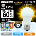 【2個セット】LED電球 E26 全方向 60形相当 LDA7D-G/...