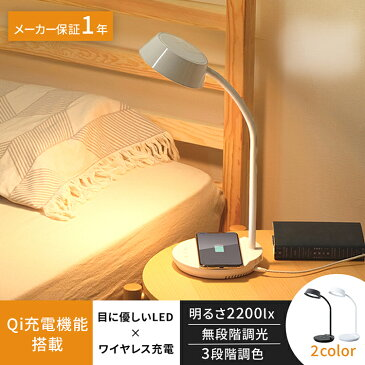 LEDデスクライトQi充電シリーズ 平置きタイプ 調光・調色 LDL-QFDL 全2色 LEDデスクライト 照明ライト でんき LED 机 手元 読書 LEDライト USB 照明 デスクライト 平置き 充電 Qi充電 ですくらいと アイリスオーヤマ