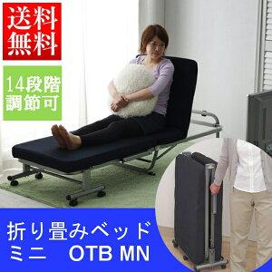 コンパクト折りたたみベッド OTB-MN