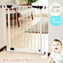 スチールゲート 拡張フレーム付き ホワイト 88-782ベビーゲート セーフティゲート 安全 ゲート 柵 赤ちゃん ベビー 【D】一人暮らし 家具 新生活