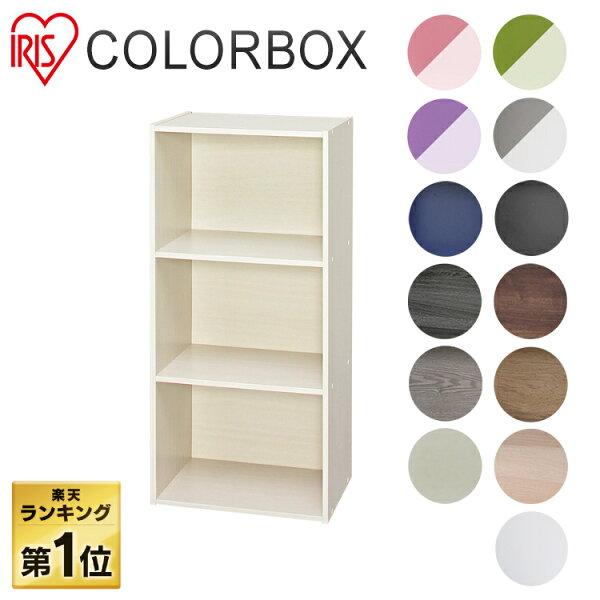 [赤字覚悟]カラーボックス3段収納ボックス収納ケースCX-3アイリスオーヤマラック棚収納押入れ収納本棚整理棚チェスト多目的組み合