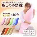 抱き枕 枕 まくら 抱きまくら ロングピロー ふんわり かわ...