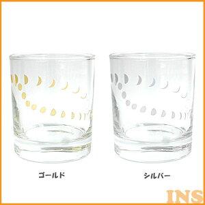 ムーンフェーズ グラス 0548007グラス コップ タンブラー ガラス おしゃれ ギフト 食器 ガラス食器 南海通商 ゴールド シルバー【D】【B】 一人暮らし 家具 新生活