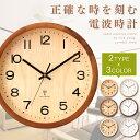 時計 掛け時計 壁掛け時計 天然木掛け時計29cm 32cm...