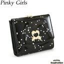<クーポン配布中>ピンキーガールズ Pinky Girls 財布 三つ折り財布 がま口 黒 展示品箱 ...