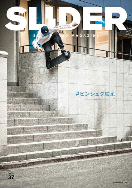 【SLIDER】Vol.37 2018 【スライダー】【スケートボード】【書籍/雑誌/マガジン】
