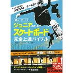 【メイツ出版】ジュニアのためのスケートボード 完全上達バイブル 書籍 教則本 HOW TO スケートボード スケボー SKATEBOARD