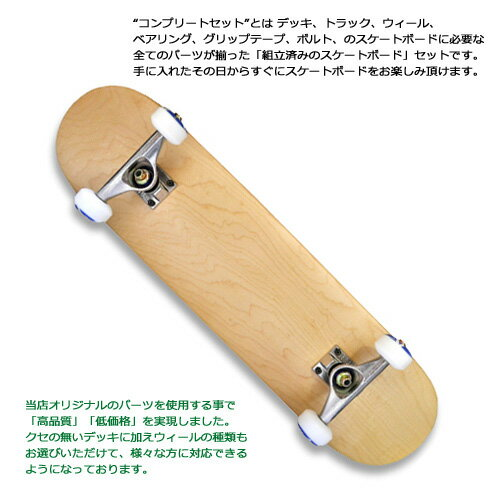 Beginner's Complete -wood- キッズサイズもございます。【スケート...
