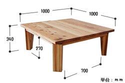 ちゃぶ台ローテーブルセンターテーブル座卓日本製折れ脚テーブル折りたたみ可四角テーブルナチュラル無垢材杉北欧木製大川家具カントリーアクタスIKEA(イケア)幅100cm■モリ■100ローテーブル