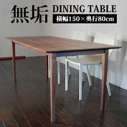 ■Muku■ダイニングテーブルウォールナット1500