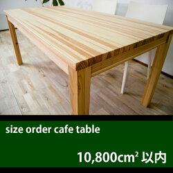 ■Cafe■ダイニングテーブルサイズオーダー■面積10,800cm²以内