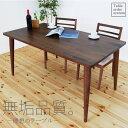 【北欧モダンテイストのダイニングテーブル♪】【IKEA(イケア),アクタス好きにおススメ】横幅15...