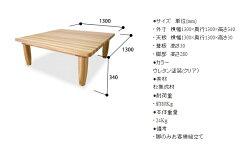 ちゃぶ台ローテーブルセンターテーブル座卓日本製テーブル四角テーブルナチュラル無垢材杉北欧木製大川家具カントリーアクタスIKEA(イケア)幅130cm■Square■130テーブル