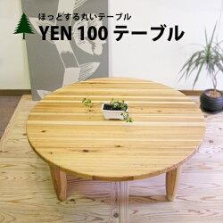 ちゃぶ台ローテーブルセンターテーブル座卓日本製テーブル丸テーブルナチュラル無垢材杉北欧木製大川家具カントリーアクタスIKEA(イケア)直径100cm■YEN■100テーブル