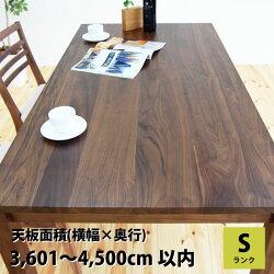 ダイニングテーブルサイズオーダーテーブル■夢のオーダーテーブル■■Sランク■面積3,601~4,500cm²以内