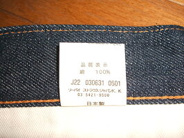 LEVIS(リーバイス)501XX1937年モデルMADEINJAPAN(日本製)2001年製復刻版W30×L36未使用デッドストック