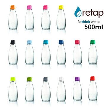 RETAP リタップ ウォーターボトル 500ml 16色 水筒 タンブラー ピッチャー マイボトル サーバーガラスボトル ガラス瓶 保存瓶 耐熱 お茶 ドリンク ポット 直飲み おしゃれデトックスウォーター 北欧 デンマーク