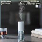 【着後レビューで選べる特典】アットアロマ ピエゾディフューザー ソロ piezo diffuser solo 静か 広範囲 最大約70m2 ルームフレグランス エッセンシャルオイル USB オフィス 目黒蓮