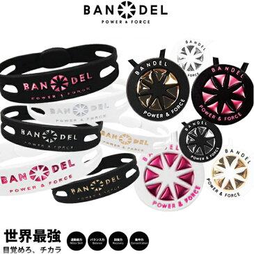 【着後レビューでBANDELグッズプレゼント!】 [2点セット] BANDEL バンデル メタリック ネックレス ブレスレット