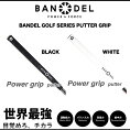 �Х�ǥ�BANDELGOLF�����POWERGRIP(PUTTER)�Х�ǥ�ѥ����å�(�ѥ���)�ڥ�ӥ塼��񤤤�����̵���ۡڥݥ����10�ܡ�