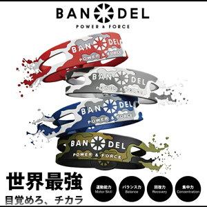 【ポイント10倍】【送料無料】BANDELバンデルブレスレットカモフラリバーシブル