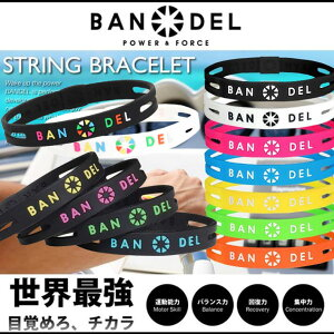 【ポイント10倍】【送料無料】BANDELバンデルストリングブレスレット