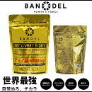 【ポイント10倍】【送料無料】BANDELバンデルサプリリカバリーボディ