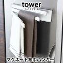 tower タワー マグネット布巾ハンガー MAGNET DISHCLOTH HANGERタオル 台拭き 干す 乾かす 磁石 ホワイト ブラック 衛生的 コンパクト 片付け シンプル おしゃれ デザイン 雑貨 山崎実業 YAMAZAKI 2456/2457 引っ越し 新生活 母の日