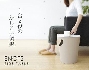 【スーパーセールP10倍】ENOTS エノッツ サイドテーブル ゴミ箱ホワイト/ベージュ