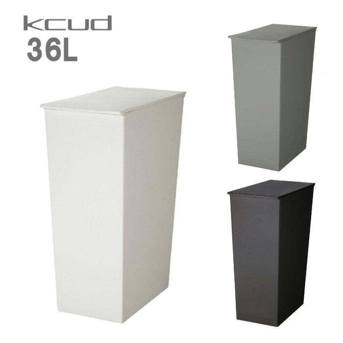 【スーパーセールP10倍】kcud クード シンプルスリム [全3色] ゴミ箱 36L(45Lゴミ袋対応) ダストボックス 岩谷マテリアル I'MD アイムディー 台所 キッチン ブラック/ホワイト 縦型