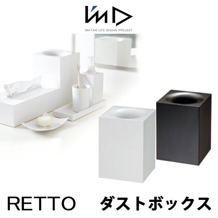 RETTO レットー ダストボックスI'MD IMD RETTO アイムディー 岩谷マテリアル イワタニ ゴミ箱 くずかご ごみ箱浴室 パウダールーム 洗面 おしゃれ