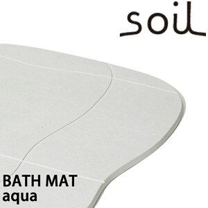 ソイルバスマットアクアsoilaqua珪藻土速乾薄型パルプ入りタイプイスルギ吸水吸湿まちかど情報室スマステNスタ