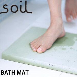 ソイルバスマットsoilbathmat珪藻土速乾薄型パルプ入りタイプイスルギ吸水吸湿まちかど情報室スマステNスタ