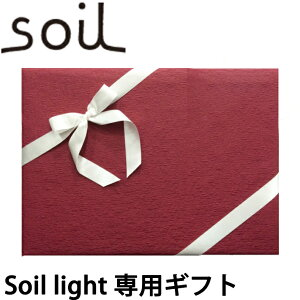 ソイルバスマットライトSoillight専用ギフト