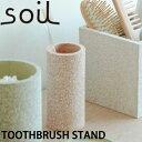 soil ソイル TOOTHBRUSH STAND トゥースブラシスタンド洗面台 洗面所 バスルーム 歯ブラシ 歯ブラシ ハミガキ オーラルケア 立てかけ イスルギ 速乾 吸水 吸湿 珪藻土 けいそうど 水回り キレイ 衛生的 テレビ放映 お風呂特集 その1