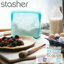 【SS中クーポン有】stasher スタッシャー シリコン製保存容器 マチ付き スタンドアップ ミデ