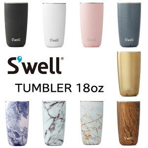 Swell Bottle スウェル Tumbler タンブラー 18oz 532ml 保冷 保温 コーヒー ステンレス ボトル マイボトル プレゼント ギフト オフィス ジム アウトドア ドリンクホルダー対応 スウエル