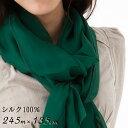 スカーフ シルク100% 大判 ストール マフラー シフォン 【クリスマス グリーン A】 緑 グリーン 深緑 青 絹 天然素材 敏感肌 紫外線防止 UV 防寒 コンパクト パーティー ドレス ショール 【Aサイズ:245×135cm】 送料無料