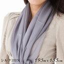 スカーフ シルク100% 大判 ストール マフラー シフォン 【ミディアムグレー D】 グレイ ダークグレー 灰色 絹 天然素材 敏感肌 紫外線防止 UV 防寒 コンパクト パーティー ドレス ショール 【Dサイズ:195×135cm】 送料無料