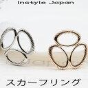 【スリー ループ リング】 スカーフリング 楕円の三つ輪 螺旋の模様 アクセサリー スカーフアクセサ ...